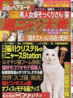 アイドル猫満載『週ニャン大衆』が大人気!