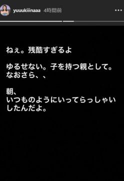 木下優樹菜、川崎・登戸の殺傷事件に悲痛「ねぇ。残酷すぎるよ」