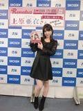上原亜衣が自著発売イベント開催「女の子に向けてもいろいろと発信いきたい」【写真8枚】の画像001