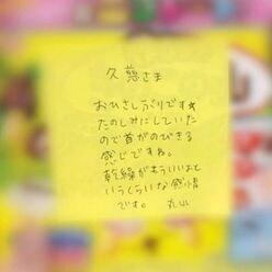 """丸山桂里奈が久慈暁子アナへ送った""""解読不能な手紙""""が話題に「首がのびきる」「乾繰がもういいよ」"""