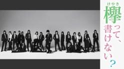 激動の欅坂46で輝く!?藤吉夏鈴は「ギリギリで生きてみたい」人だということが判明