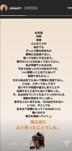 木下優樹菜に意味深メッセージ?田中理恵「簡単には見捨てない」