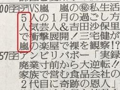 """「5人で嵐」新聞各紙のテレビ欄に隠されていた""""嵐へのメッセージ""""に感動!"""