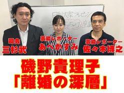 磯野貴理子「100点の離婚は本当か!?」離婚の深層