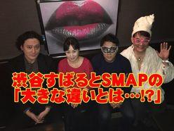 渋谷すばるとSMAPの「大きな違いとは…!?」