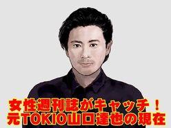 女性週刊誌がキャッチ! 元TOKIO・山口達也の現在と未来