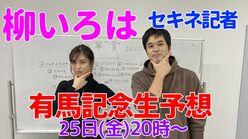 有馬記念枠順確定! 柳いろは&セキネ記者の生予想【25日(金)20時~】