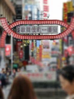 売春防止法施行で歌舞伎町誕生