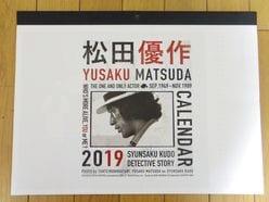 松田優作「16年ぶりのカレンダー」と「白いベスパ」