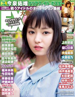欅坂46今泉佑唯が表紙&グラビア、クリアファイルとポスター付録つき!【EX大衆6月号】は5月15日発売