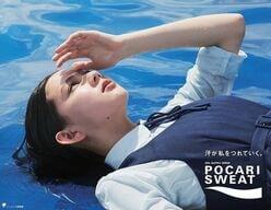 香取慎吾、成田凌も大注目!今年の「ポカリCM」美少女は「未来の宮沢りえ」!!