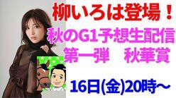 柳いろは登場! 競馬G1秋華賞生配信予想【16日(金)20時~】