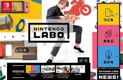 大人をも魅了する、Nintendo Switch『Nintendo Labo』に高まる期待感