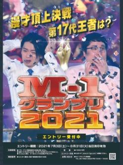 上沼恵美子「M-1生涯審査員」宣言と明かした2組の「お気に入り」芸人