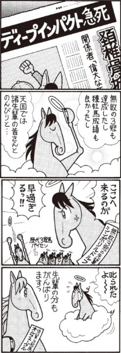 競馬4コマ「馬なりde SHOW」第11回公演