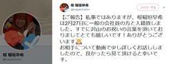 """""""エヴァ芸人""""桜 稲垣早希が結婚! お相手は「YouTubeに顔出しされている方」"""