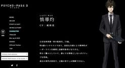 """メンタリストDaiGo「ずるい」 アニメ『サイコパス3』の""""メンタリスト主人公""""に言及"""