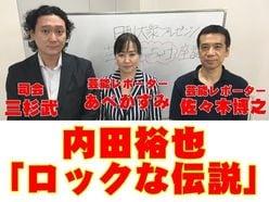 内田裕也「ロックな伝説」【昭和芸能界の思い出】<br />