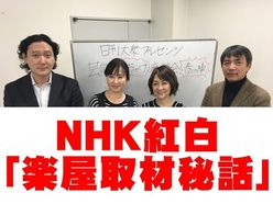 NHK紅白歌合戦「楽屋取材の舞台裏」