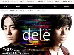 『dele』水カン・コムアイだけじゃない、ミュージシャン俳優の好演に注目