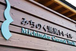 東日本大震災をめぐる「過去・現在・未来」をつなぐ旅路「みちのく潮風トレイル」<br />