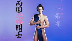 伊藤健太郎が降板「フンドシ強烈舞台」代役は元宇宙SiXジャニーズ!