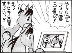 競馬4コマ「馬なりde SHOW」第15回公演