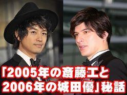 「2005年の斎藤工と2006年の城田優」秘話公開