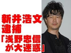 新井浩文逮捕で「浅野忠信踏んだり蹴ったり」