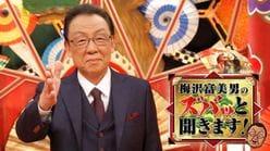 """梅沢富美男も驚いたハラスメントの""""細分化""""に「社会回らない」"""
