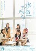 HKT48メンバーが企画・プロデュース・脚本・演出・出演を担当!『HKT48、劇団はじめます。』が開幕!【画像14枚】の画像001