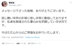 濱崎麻莉亜さん急逝に『バチェラー3』野原遥ら共演者がコメント「非常に動揺」