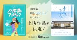 企画・演出・俳優全てHKT48メンバーのオンライン演劇公演『HKT48、劇団はじめます。』上演作品が決定!