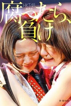 HKT48内の人気格差や競争心、笑顔の裏側に迫ったドキュメント本『腐ったら、負け』が発売!