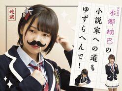 NMB48本郷柚巴の小説家への道もゆずらへんで!【第22回】