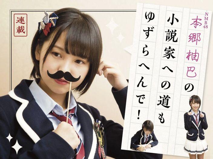 NMB48本郷柚巴の小説家への道もゆずらへんで!【第13回】