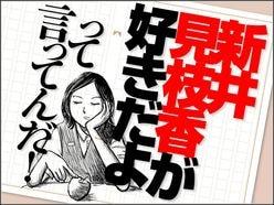 尾崎世界観『苦汁200%』を200%楽しむ方法【新井見枝香コラム】