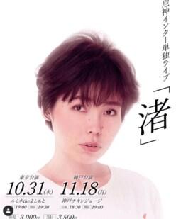 尼神・誠子のライブ告知写真が「榊原郁恵にそっくり」と話題に