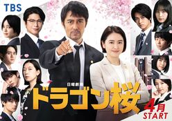 期待のTBS『ドラゴン桜2』平手と加藤と高橋以外「弱い!」悪評