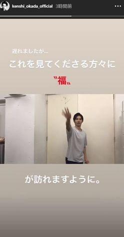 """岡田健史の""""2日遅れの節分動画""""にファン感激!「どこまでいい子なの」"""