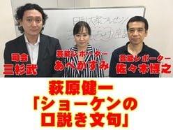 萩原健一「ショーケンの口説き文句」【昭和芸能界の思い出】