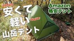 格安「2万円以下テント」は使える? 実使用レポと4つの設営のコツ【低山小道具&技術研究所 vol.2】