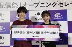 南明奈、元欅坂46今泉佑唯、キズナアイが「17Live」イベントに登場!【写真12枚】