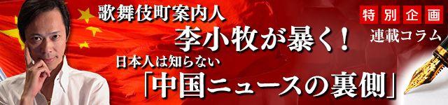 李小牧「中国ニュースの裏側」