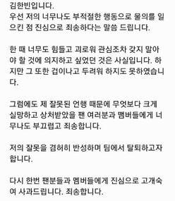 「薬物使用疑惑」iKON・B.I、グループ脱退を示唆