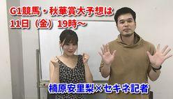G1秋華賞を最強馬券アイドルとセキネ記者がブチ当てる! 11日(金)19時~