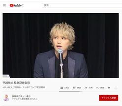 手越祐也、NEWS愛全開に「怒り、悲しみ、涙」異例の1.3万コメント!