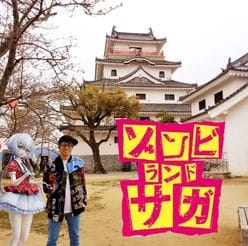 ロンブー田村淳、後輩芸人のオススメアニメ『ゾンビランドサガ』にドハマリ!