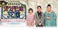 """浜口京子、視聴者驚嘆の""""歌唱力""""を披露 「アニマル直系の歌声」"""