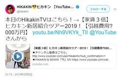 ヒカキンが新居公開!「6LLDDKKの大豪邸」に衝撃